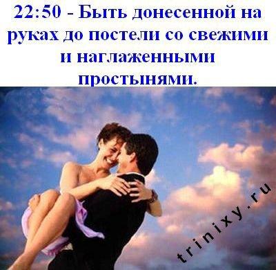 О чем мечтают мужчины и женщины (42 фото)