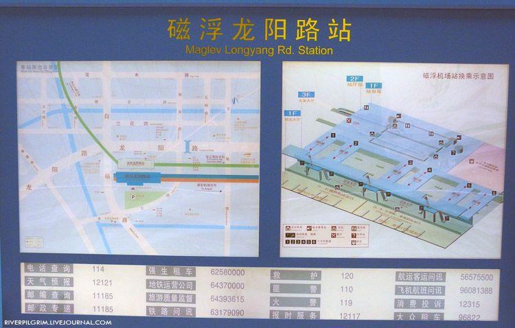 Шанхайский магнитоплан-экспресс. Живут же люди (24 фото + текст)