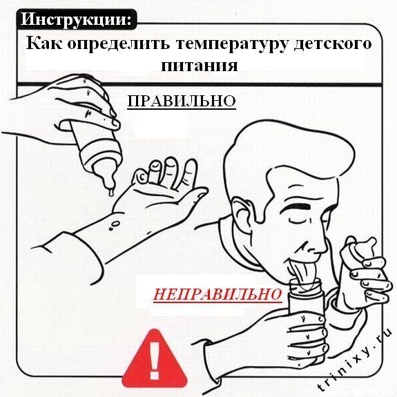 Правильная инструкция по уходу за детьми (28 картинок)