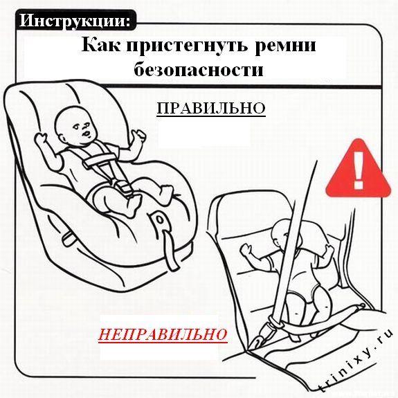 Инструкции по уходу за ребенком