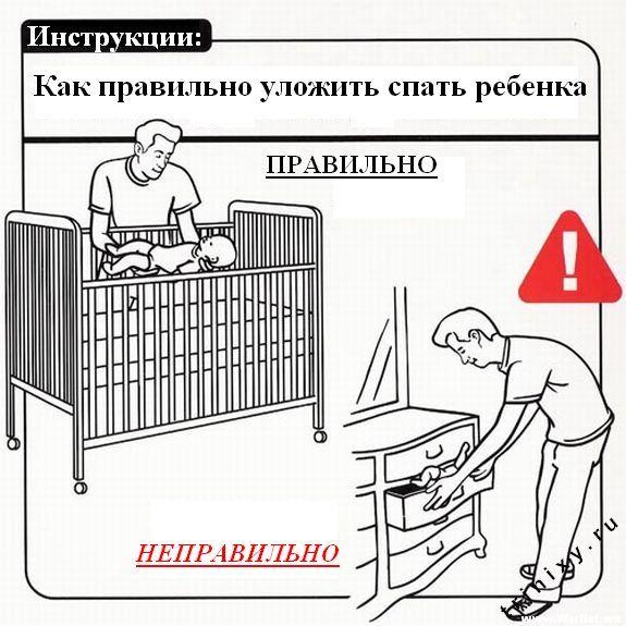 Смешные инструкции в картинках, открытка днем