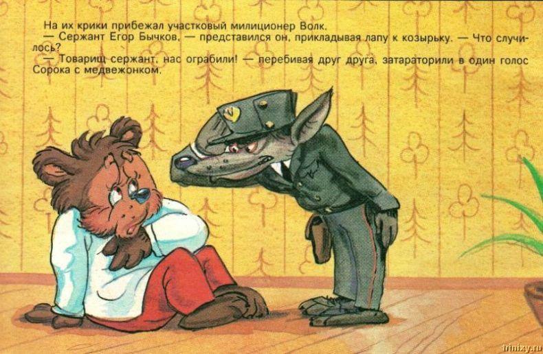 Сказка. Миша сердится (16 фото)