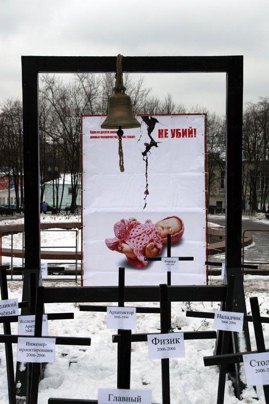 Акция против абортов (11 фото)