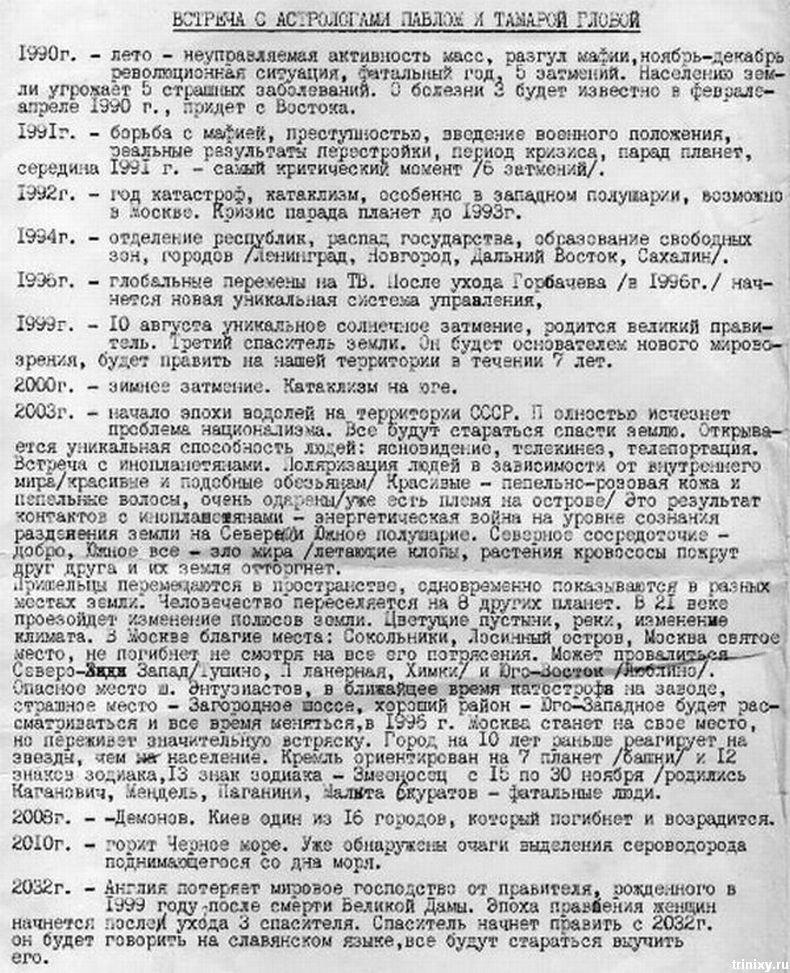 Скан предсказаний Павла Глобы конца 80-х годов