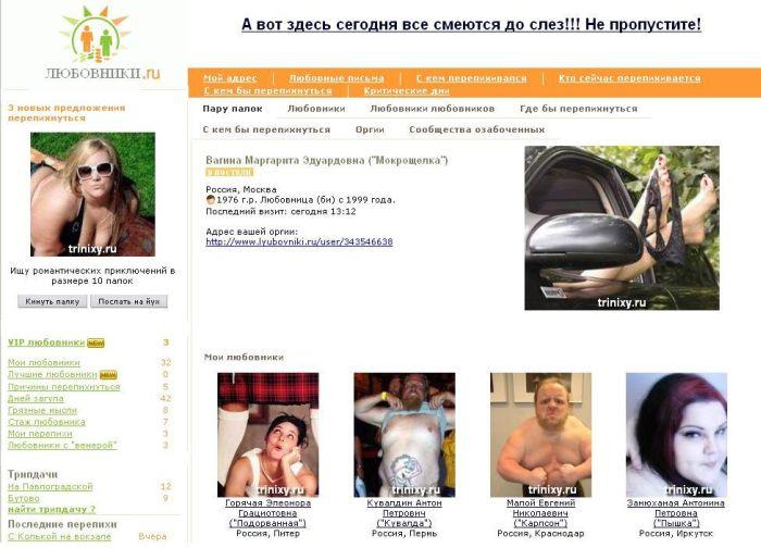 Новые социальные сети от ТРИНИКСИ (5 проектов)