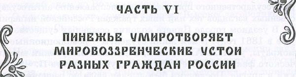 Пинежский вектор истории (26 фото + текст)
