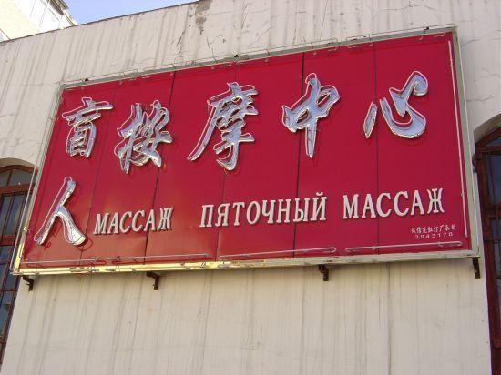 Архивное. Китайцы жгут (19 фото)
