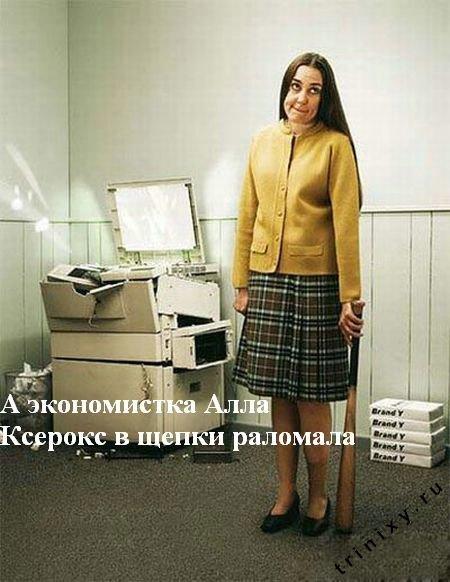 Про работу (10 фото)