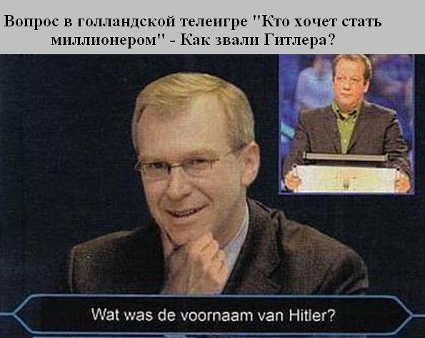 Вопрос на миллион? ) Как звали Гитлера?