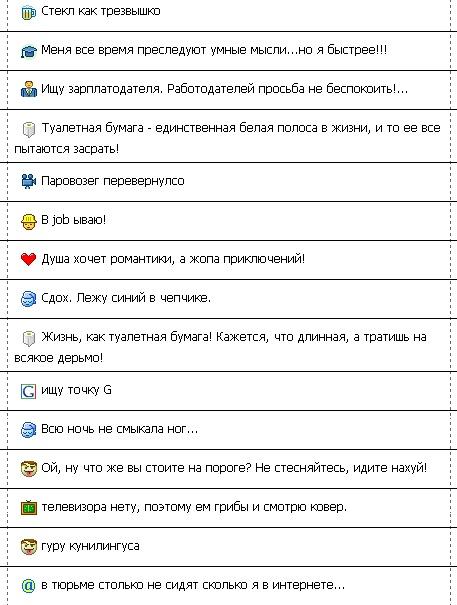 прикольные статусы для одноклассников: