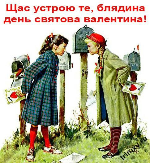 Анти-валентинки (22 штуки)