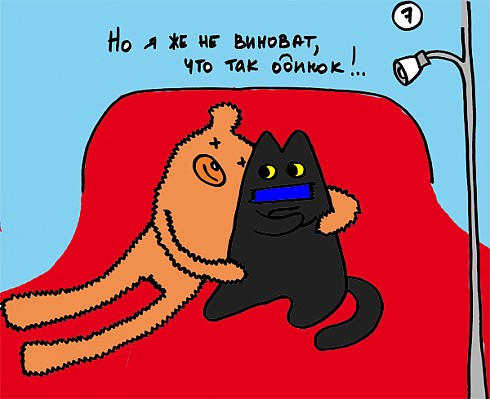 Кот Батискаф ищет свою любовь (10 картинок)