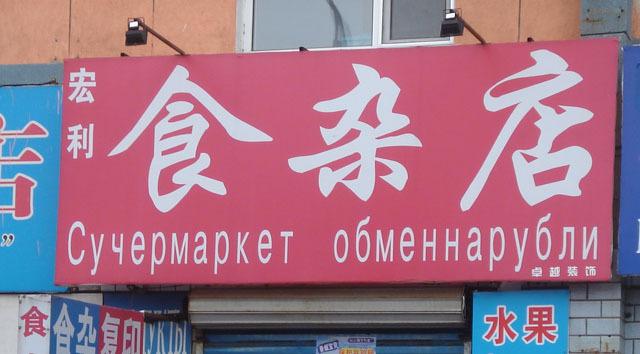 Ми гавалить па-люски или русский язык в Китае (39 фото)