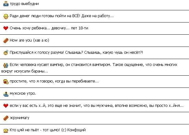 Смешные статусы QIP. Часть 3 (200 статусов)