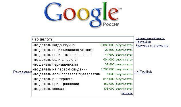 Поисковые запросы в Гугле (18 скринов)