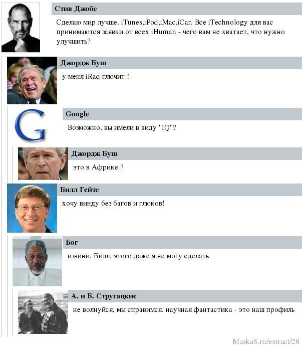 Из жизни замечательных людей (13 диалогов)