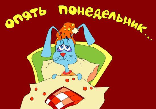 Начинаем рабочую неделю ))