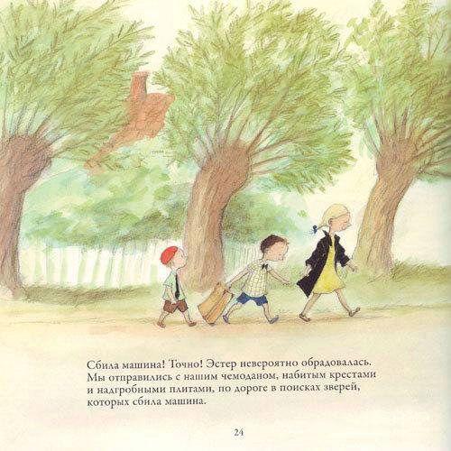 """Детская книжка """"Самые добрые в мире"""" (31 скан)"""