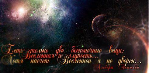 http://ru.trinixy.ru/pics3/20080304/tsitati_11.jpg