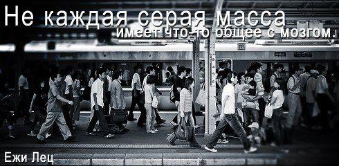 http://ru.trinixy.ru/pics3/20080304/tsitati_38.jpg