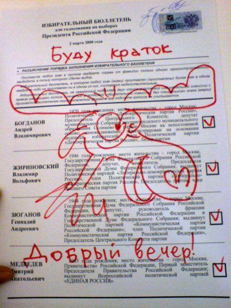 http://trinixy.ru/pics3/20080305/vybory_02.jpg