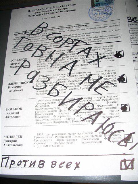 Как испортить бюллетень (28 фото)