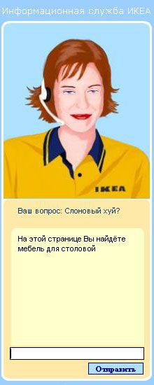 Террор против интернет-помощника ИКЕА )) (42 принтскрина)