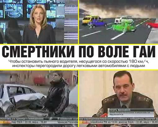 Живой щит, Белорусское ДАИ (видеоверсия)