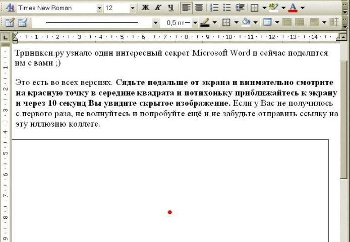 Скрытый прикол в Microsoft Word