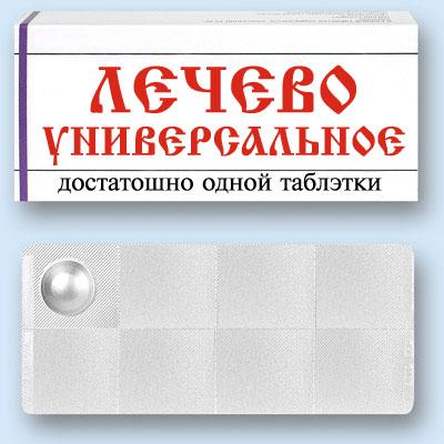 Влупидол Таблетки Инструкция - фото 11