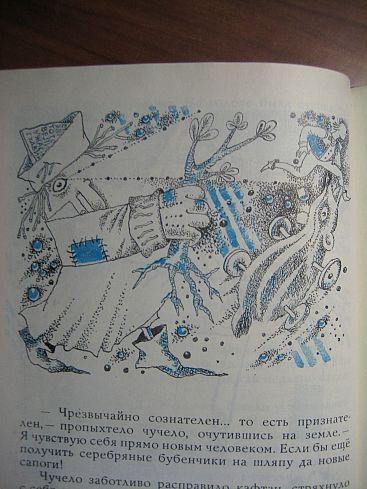 Детская книжка - Волшебник изумрудного города (18 картинок)