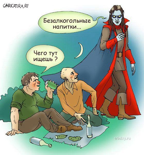Доброе, смешная картинка про вампиров