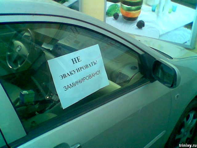 Что сделать, чтобы машину не увез эвакуатор (2 фото)