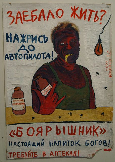 "Григорий Ющенко ""Реклама наркотиков"" (20 фото)"