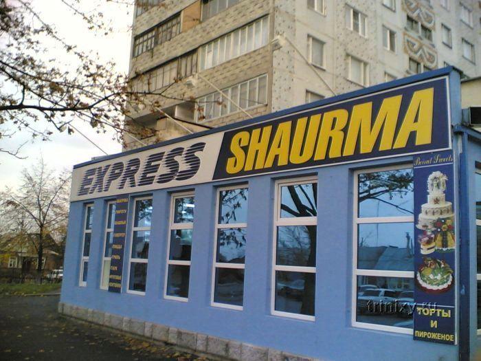 Шаурма, шаурма, от тебя я без ума (47 фото)