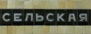 Станции Московского метро (10 фото)