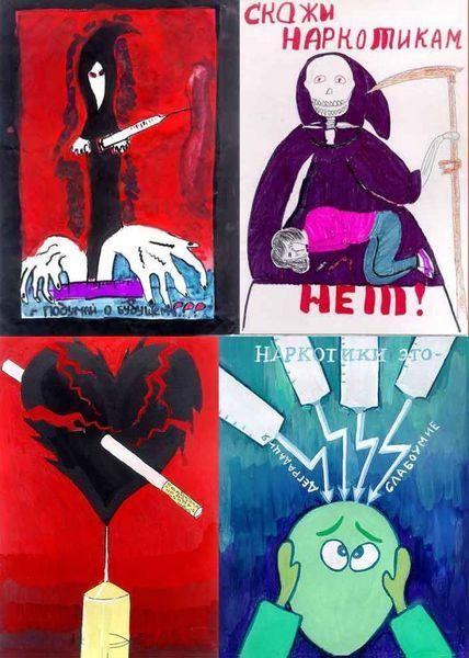 Рисунки плакатов против наркотиков