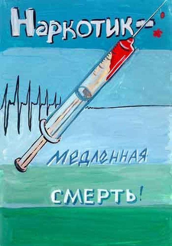 Посмотреть плакаты против наркомании табакокурения и алкоголизма лечение алкоголизма, препарат цезарь