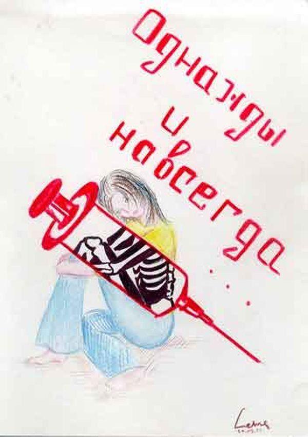 Детские рисунки против алкоголизма подшивание от алкоголизма санкт-петербург парк-победы