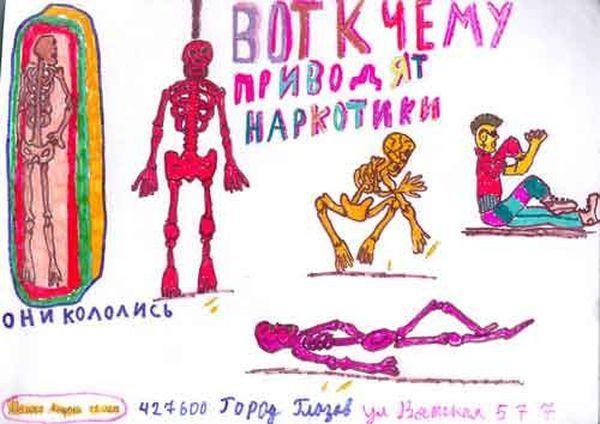 Конкурс детских плакатов против наркотиков (81 штука)