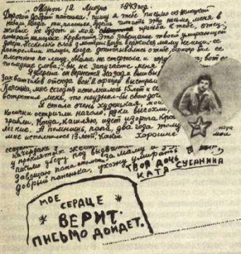 Письмо 15-летней девочки К.Сусаниной с фашистской каторги