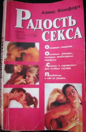 Секреты секса (5 сканов)