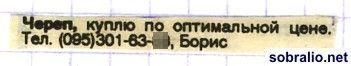 Снова подборка смешных объявлений и листовок (85 штук)