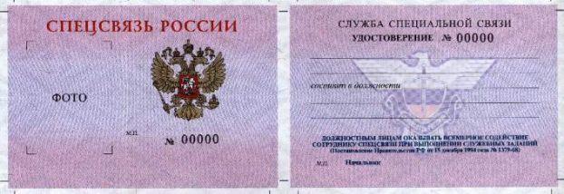 Подборка различных удостоверений (28 фото)