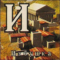 http://ru.trinixy.ru/pics3/20080430/kubiki_31.jpg