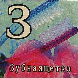 http://ru.trinixy.ru/pics3/20080430/kubiki_34.jpg