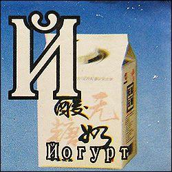Китайские кубики (ПОЛНАЯ ВЕРСИЯ!!!) (72 кубика)