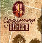 «Одноклассники в контакте» - премьера сериала!