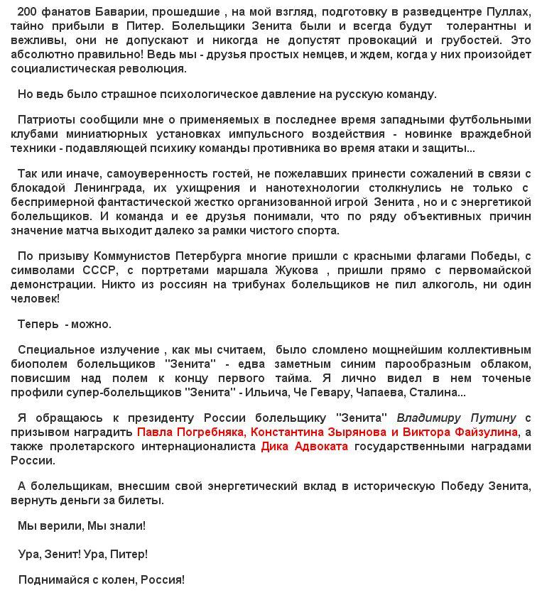 Мега-отжиг коммунистов по случаю победы Зенита (фото + текст)