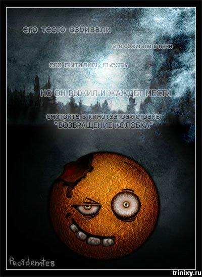 http://ru.trinixy.ru/pics3/20080506/risunki_06.jpg